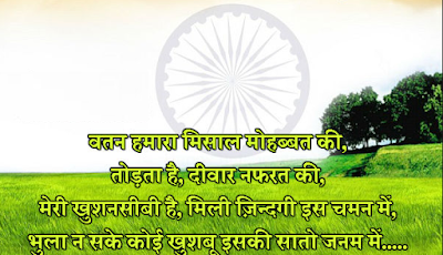Short-Wishes-for-republic-Day-2016-Saying-Quotes-3