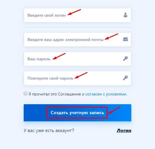 Регистрация в Bitrex 2