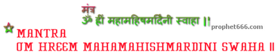 Mahishasura Mardini Devi Mantra Chant
