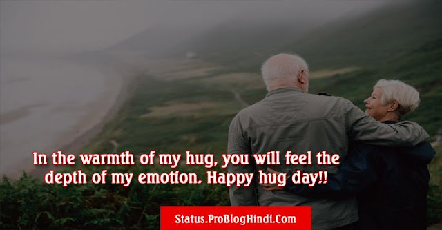 hug day status, happy hug day status, hug day wishes status, hug day love status, hug day romantic status, hug day status for girlfriend, hug day status for boyfriend, hug day status for wife, hug day status for husband, hug day status for crush