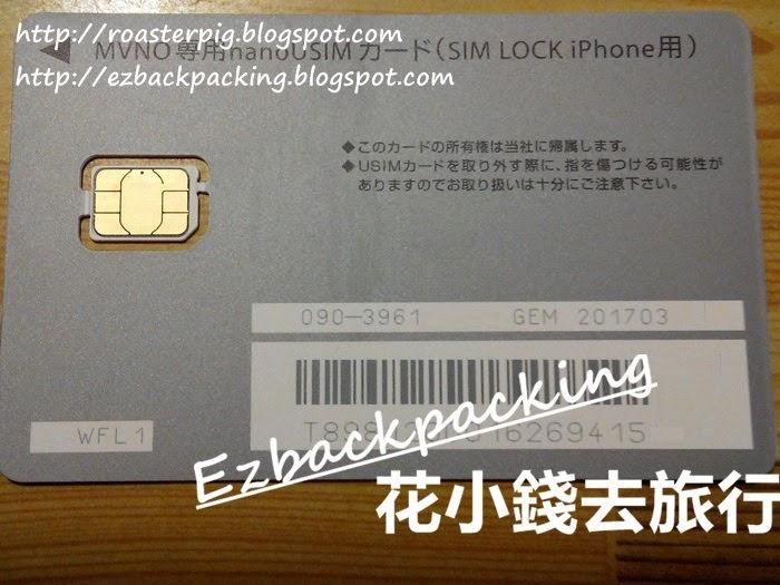 softbank8天4G日本本地上網卡使用心得