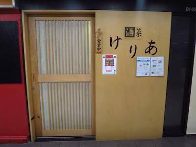 Keria Japanese Restaurant, Cuppage Plaza