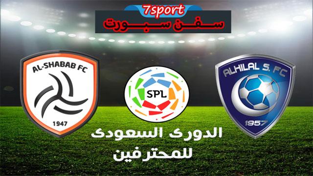 موعدنا مع مباراة الهلال والشباب بتاريخ 16/05/2019 الدوري السعودي للمحترفين