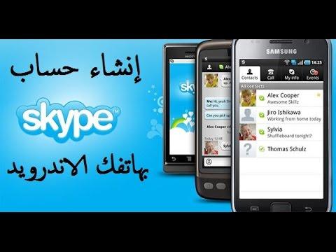 كيف, أسجل ,حساب, في ,Skype ,من ,هاتفي, الأندرويد,