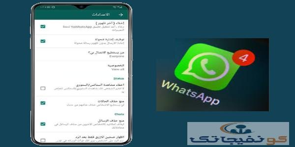 تحميل تطبيق واتساب يو Whats Appu افضل بديل الواتساب الذهبي