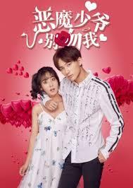 Drama China Master Devil Do Not Kiss Me Subtitle Indonesia (Star Episode 23 Mission Selesai)