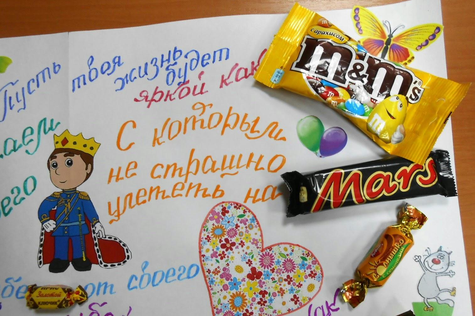 друзей плакат поздравление с днем рождения подруге из шоколадок один