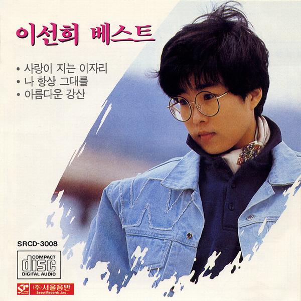 Lee Sun Hee – The Best Of Lee Sun Hee (FLAC)