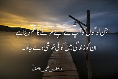 Nice Urdu Quotes With Beautiful Images