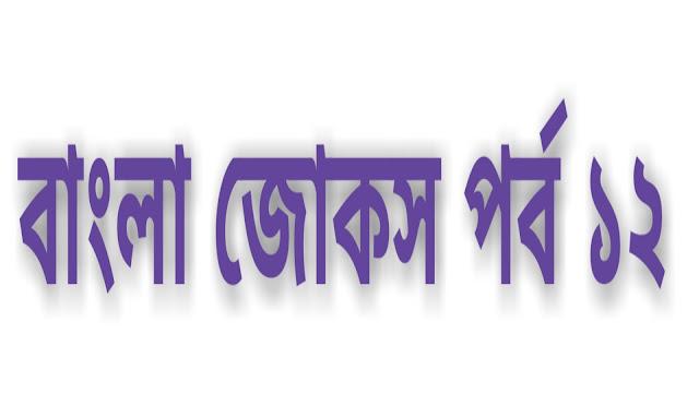 bangla-jokes-part-12