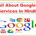 All About Google Services in Hindi जानिए गूगल की लोकप्रिय सर्विस के बारे में