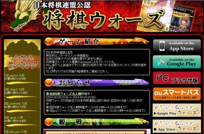 将棋ウォーズトップページ