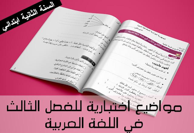 نماذج اختبارات للفصل الثالث في اللغة العربية السنة الثانية ابتدائي