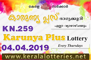 "KeralaLotteries.net, ""kerala lottery result 04 04 2019 karunya plus kn 259"", karunya plus today result : 04-04-2019 karunya plus lottery kn-259, kerala lottery result 04-04-2019, karunya plus lottery results, kerala lottery result today karunya plus, karunya plus lottery result, kerala lottery result karunya plus today, kerala lottery karunya plus today result, karunya plus kerala lottery result, karunya plus lottery kn.259 results 04-04-2019, karunya plus lottery kn 259, live karunya plus lottery kn-259, karunya plus lottery, kerala lottery today result karunya plus, karunya plus lottery (kn-259) 04/04/2019, today karunya plus lottery result, karunya plus lottery today result, karunya plus lottery results today, today kerala lottery result karunya plus, kerala lottery results today karunya plus 04 04 19, karunya plus lottery today, today lottery result karunya plus 04-04-19, karunya plus lottery result today 04.04.2019, kerala lottery result live, kerala lottery bumper result, kerala lottery result yesterday, kerala lottery result today, kerala online lottery results, kerala lottery draw, kerala lottery results, kerala state lottery today, kerala lottare, kerala lottery result, lottery today, kerala lottery today draw result, kerala lottery online purchase, kerala lottery, kl result,  yesterday lottery results, lotteries results, keralalotteries, kerala lottery, keralalotteryresult, kerala lottery result, kerala lottery result live, kerala lottery today, kerala lottery result today, kerala lottery results today, today kerala lottery result, kerala lottery ticket pictures, kerala samsthana bhagyakuri"