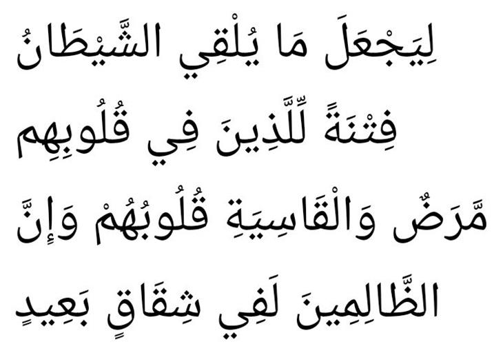 Muhammed, Kur'an, Muhammed'in Kur-an'a hatasını gidermek için ayet koyması, Kur-an'a eklenen ayetler, din, AY, islamiyet, Hz Muhammed, Hacc suresi, Muhammed'in Kureyşliler ile put antlaşmaları,