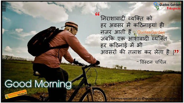 Best good morning shayari quotes in hindi 1225