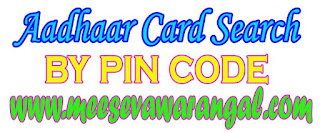 Aadhaar Card Search by pin code