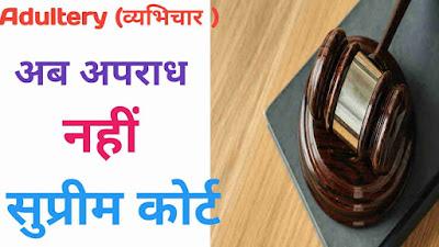 शादी के बाद संबंध बनाना अपराध नहीं- सुप्रीम कोर्ट | Supreme Court Scraped Section 497 Indian Penal Code (Hindi) 2018
