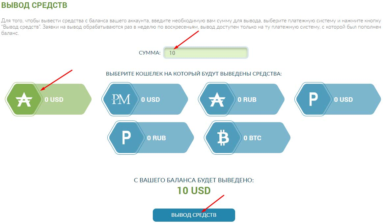 Вывод средств в First Trading Platform