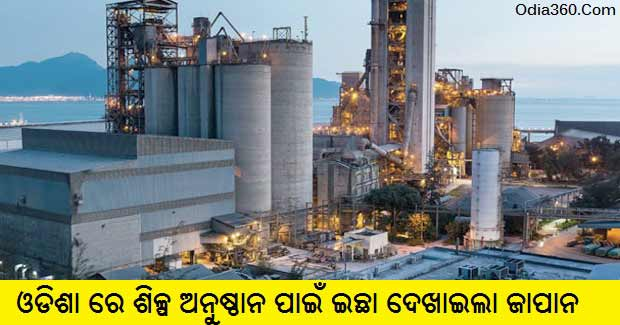 Japan Desirous to set up industries in Odisha