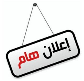 اعلان عن نتائج مسابقة مديرية التربية ولاية أدرار فيفري 2017