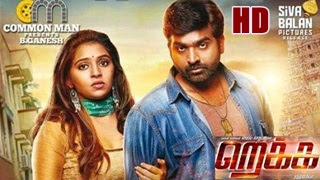 Rekka HD (2016) Tamil Movie Online | Rekka HD Full Movie Watch Online