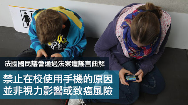 法國 國民議會 禁止 手機 法案 謠言