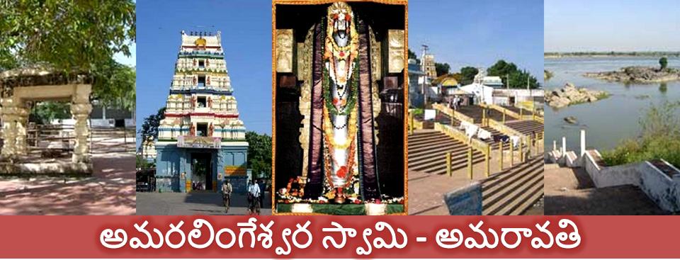 అమరలింగేశ్వర స్వామి - అమరావతి - Amaralingeswara Swamy Temple, Amaravathi