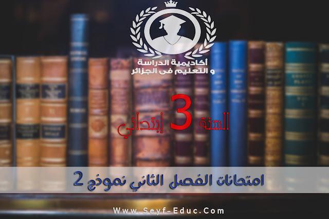 تحميل امتحانات الفصل الثاني نموذج 2  للسنة الثالثة إبتدائي