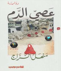 رواية عصيّ الدّم pdf منهل السرّاج