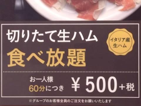 HP情報 PER ADESSO TOKAI(ペルアデッソ東海)KITTE名古屋店