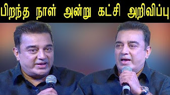 Kamal to announce his political party Nov 7 | kamal Haasan political entry
