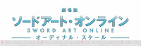 Insert Song Sword Art Online Ordinal Scale Original Soundtrack
