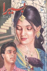 Basaira Novel By Anwar Aligi Pdf Free Download