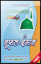 INTERNATIONAL SUFISM ACADEMY: All Books of Maroof Peer