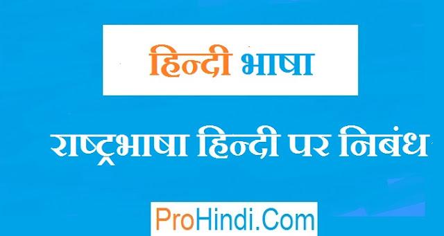 Essay-on-Hindi-Language