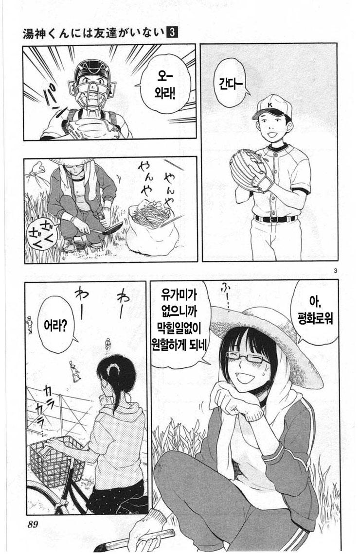 유가미 군에게는 친구가 없다 14화의 2번째 이미지, 표시되지않는다면 오류제보부탁드려요!