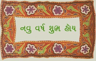 Happy Bestu Varas Gujrati New Year Sms text message wishes quotes greetings Nutan Varsh in English Hindi Gujrati with Gif animated images pictures photos HD wallpaper