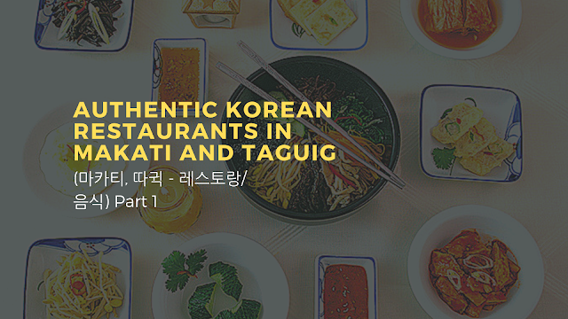 Authentic Korean Restaurants in Makati and Taguig (마카티, 따귁 - 레스토랑/음식)