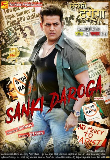 Sanki Daroga Bhojpuri Movie First Look