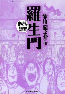 [Manga] 羅生門 [Rashomon] Raw Download