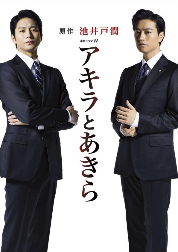 Sinopsis Akira and Akira / Akira to Akira (2017) - Serial TV Jepang