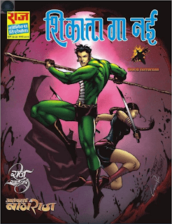 Shikata-Ga-Nai-Nagraj-Comics-Book-In-Hindi-PDF