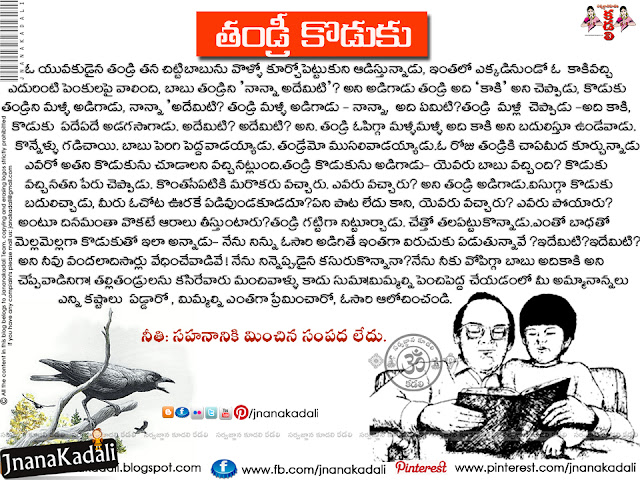moral stories in Telugu, Telugu neethi kathalu, best telugu little moral tales