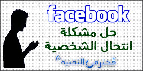 فيسبوك يختبر ميزة جديدة لحل مشكلة انتحال الشخصية