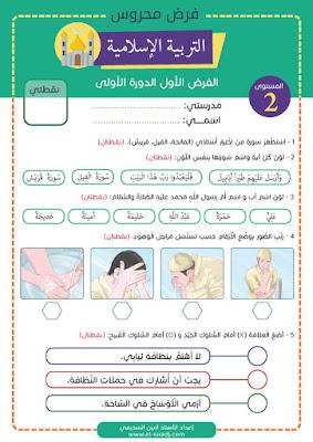 فرض التربية الإسلامية المنهاج الجديد للمستوى الثاني - المرحلة الأولى