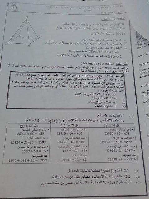 تصحيح الاختبار الكتابي لمباراة التعاقد 2016 مادة الرياضيات والعلوم