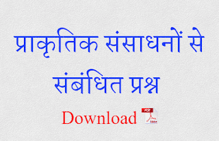 natural resources question and answers in hindi