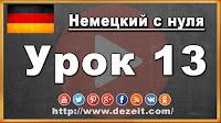 Немецкий язык урок 13 - Глаголы с отделяемыми и неотделяемыми приставками.