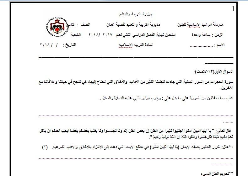 الاختبار النهائي لمادة التربية الإسلامية للصف التاسع الفصل الثاني 2019